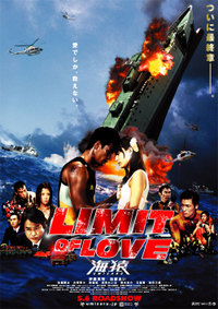 Limit_of_love